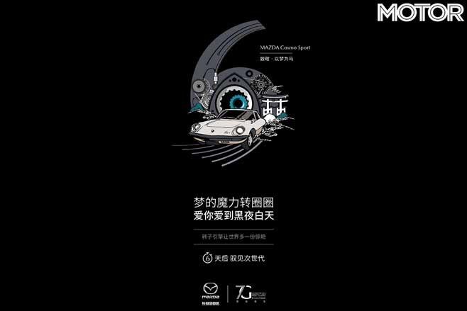 Mazda Teases Rotary Engine Teaser Image Jpg